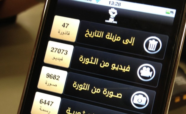 Citizens in Syria used mobile apps to report on unrest. (Photo by Kathleen Bartzen Culver)