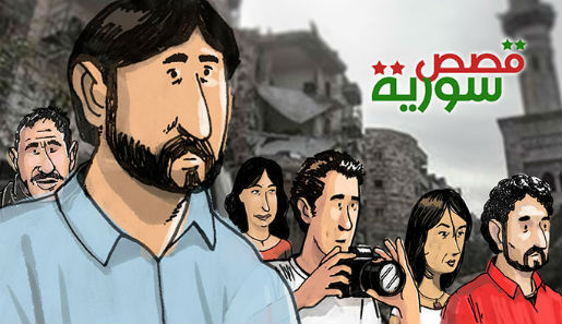 """An illustration from the """"Syria Stories"""" project. Courtesy of BBG"""